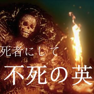 【ダークソウル考察】墓王ニトは最初の<死者>にして<不死の英雄>だったかもしれない説~11~