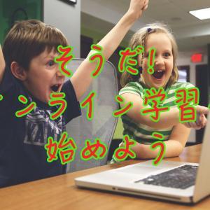 オンライン学習を始めてみよう!