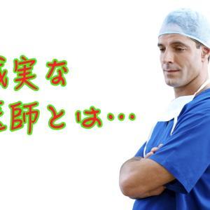 「誠実な医師」ってどんな人?
