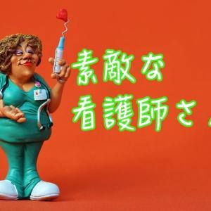 私が出会った「素敵な看護師さん」