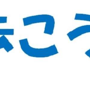 ポイ活2019.12.07~walk系アプリ~