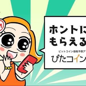 ポイ活~暗号通貨~2019.12.12