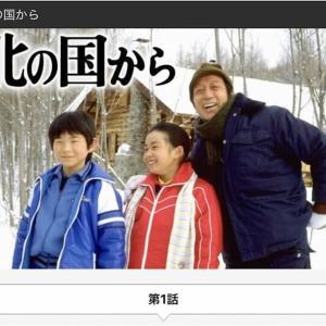 【FODプレミアム】懐かしいドラマ「北の国から」をゆっくり見る