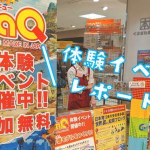 【おみやげ付き】LaQ(ラキュー)の体験イベント参加レポート