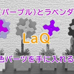 【限定カラー?】LaQ(ラキュー)の紫(パープル)パーツを手に入れる方法