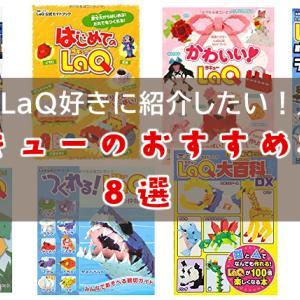 【ラキューのオススメ本】LaQ好きに紹介したい本8選!