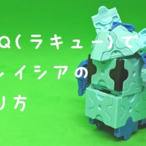 LaQ(ラキュー)グレイシアの作り方【人気のポケモン】