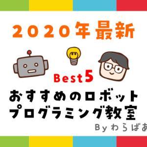 【2020年最新】現役エンジニアによるおすすめ子供プログラミング教室5社ガチ比較