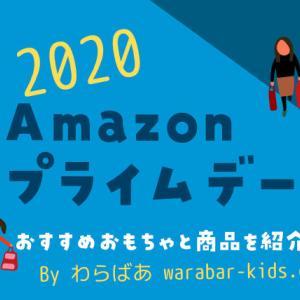 Amazonプライムデーで買うべき!おすすめのセール商品・おもちゃ│2020