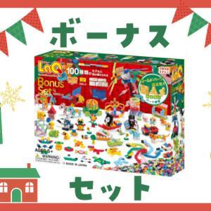 LaQ(ラキュー)ボーナスセット2020はクリスマスプレゼントにおすすめ