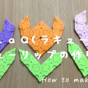 LaQ(ラキュー)ハートの作り方