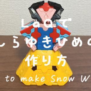 LaQ(ラキュー)白雪姫(しらゆきひめ)の作り方