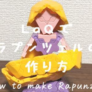 LaQ(ラキュー)ラプンツェルの作り方