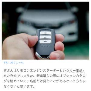 現在の車には標準装備がたくさんあって購入する時に絶対に迷う件