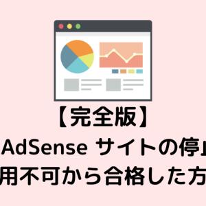 【完全版】Google AdSense不合格20回…サイトの停止または利用不可から合格した方法