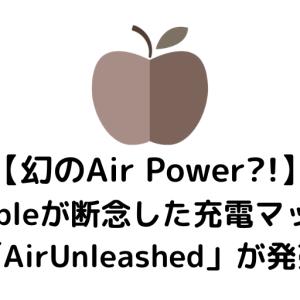 【幻のAir Power?!】Appleが開発を断念した充電マット「AirUnleashed」が発売される