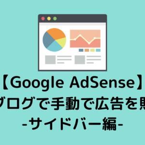 【Google AdSense】自動広告がうまく動かない…はてなブログで手動で広告を貼る方法 -サイドバー編-