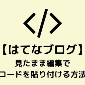 【はてなブログ】見たまま編集でコードを貼り付ける方法