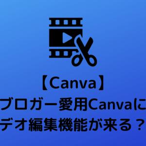 【Canva】ブロガーがアイキャッチを作る時にお世話になっているCanvaにビデオ編集機能を搭載?!