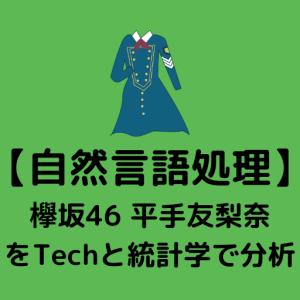 【自然言語処理】圧倒的なダンスやかわいさを持つ欅坂46センター平手友梨奈を分析してみる