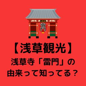 【浅草 観光】浅草寺 雷門の由来はだれもが知っているアレだった?!