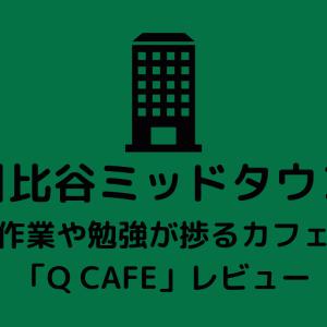 【日比谷ミッドタウン】作業や勉強が捗るカフェ「Q CAFE」はランチにも利用できる!