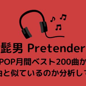 【髭男 Pretender 歌詞考察】自然言語処理でJ-POP月間ベスト200曲の歌詞からどの曲と似ているのか分析してみた。