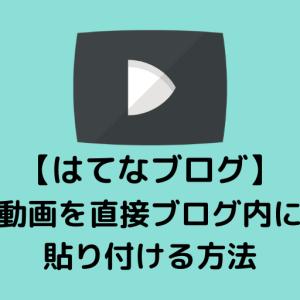 【はてなブログ】動画を直接ブログ内に貼り付ける方法