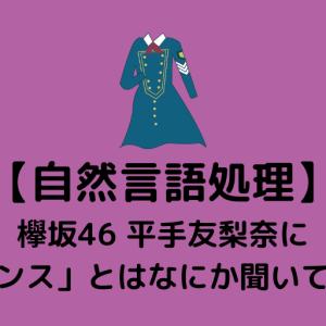 【自然言語処理 分析】AIから見る欅坂46 平手友梨奈
