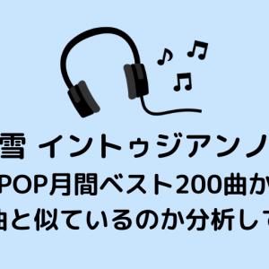 【アナ雪 イントゥジアンノウン】自然言語処理でJ-POP月間ベスト200曲の歌詞からどの曲と似ているのか分析してみた。