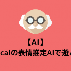 【AI】User Localの表情推定AIで遊んでみた
