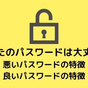 絶対に破られない安全なパスワードの作り方と悪いパスワードの特徴