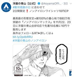 &))洋服の青山、人気だったtwitterキャンペーンでワイシャツ10円!