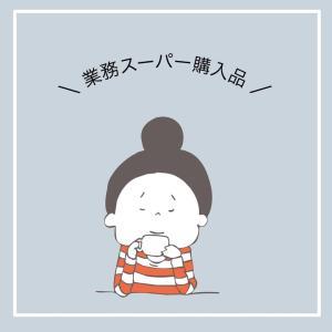 &))業務スーパー購入品とメルペイキャンペーン最大3500円に増額✍