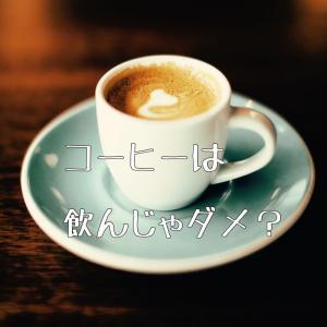 生理の時コーヒーや紅茶はダメなの? カフェインの謎徹底解剖