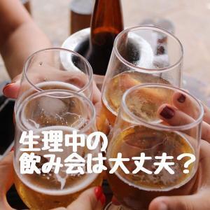 生理前・生理中の女性には飲み会でもお酒はすすめない方が良い理由