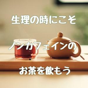 【麦茶】生理の時にこそ飲みたいノンカフェインのお茶【黒豆・ルイボス】