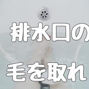 【妻に怒られた話】お風呂場の排水口の毛ちゃんと取った? と怒られた。