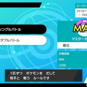 【ポケモン剣盾】シーズン1使用構築 最高29位 最終303位