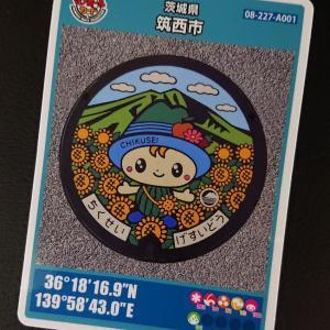 ちっくんマンホールカード(茨城県筑西市マンホールカード)