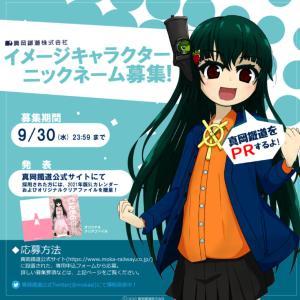真岡鐵道がイメージキャラクターのニックネームを募集