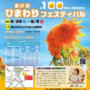 あけの ひまわりフェスティバル(2021)のお知らせ