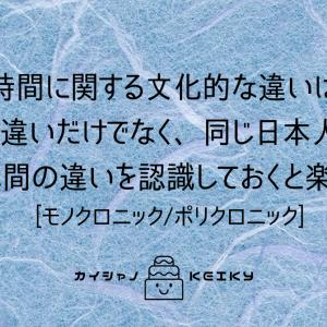 時間に関する文化的な違いは 同じ日本人同士でも違いがあると認識しておくと楽という話 [モノクロニック/ポリクロニック]