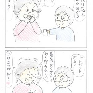 第113話 プレゼント・・・!