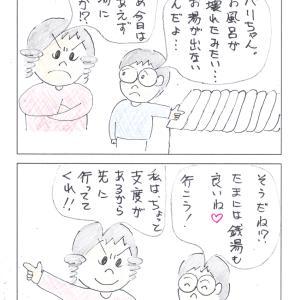 第181話 お風呂・・・!