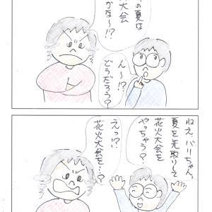 第191話 花火大会・・・!