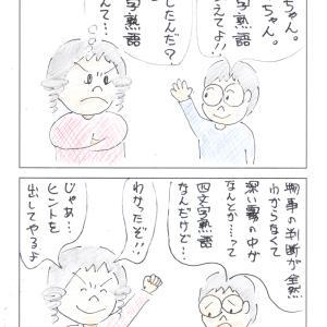 第201話 四文字熟語・・!