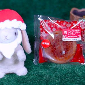 【サックサク食感!クイニーアマン】セブンイレブン 12月3日(火)新発売、コンビニパン 食べてみた!【感想】