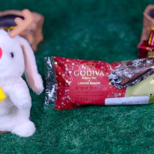 【GODIVA ショコラパン】ローソン 12月10日(火)新発売、コンビニ ゴディバ スイーツ 食べてみた!【感想】