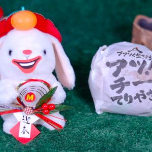 【アツ!チーてりやき】マクドナルド 1月7日(火)新発売、ブアツく生きよう 第1弾 食べてみた!【感想】